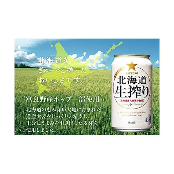 サッポロ北海道生搾りの紹介画像3