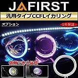 JAFIRST 純正交換バージョンアッププロジェクターフォグ 汎用タイプCCFLイカリング(オプション)