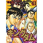 キングダム 41 (ヤングジャンプコミックス)