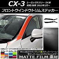 AP フロントウインドウトリムステッカー マット調 マツダ CX-3 DK系 前期/後期 2015年02月~ ライトグリーン AP-CFMT3199-LGR 入数:1セット(4枚)