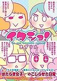 イタジョ! / まずりん のシリーズ情報を見る