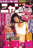 ニャン2倶楽部Z (ゼット) 2008年 06月号 [雑誌]