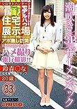 シロウトハンター 2・33 [DVD]