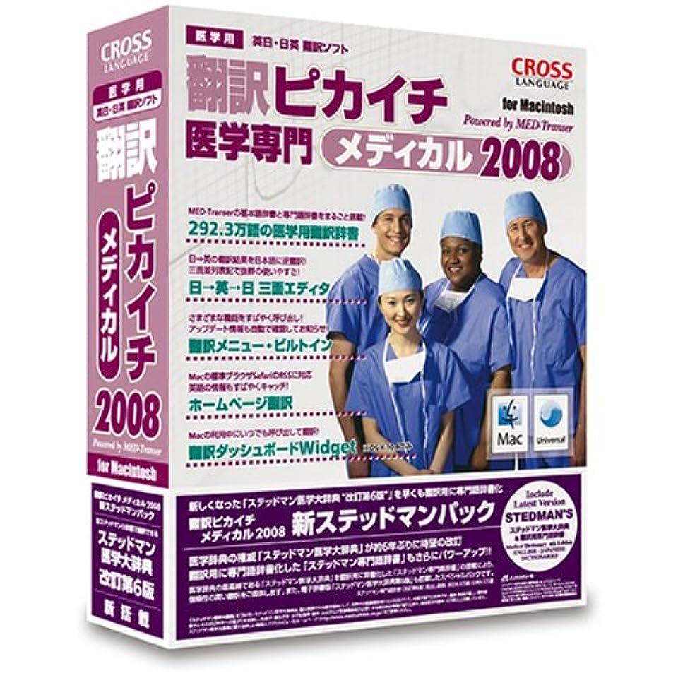 翻訳ピカイチ メディカル 2008 新ステッドマンパック for Macintosh