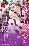 野獣オジサマと甘い夜 (ミッシィコミックスYLC Collection)