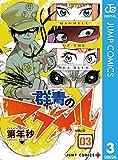 群青のマグメル 3 (ジャンプコミックスDIGITAL)