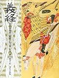 義経 (絵巻平家物語 7)