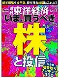 週刊東洋経済 2014年12/13号 [雑誌]