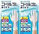 【お徳用 2 セット】 使いきり手袋 ニトリルゴム 極うす手 ホワイト 粉なし Sサイズ 100枚入×2セット