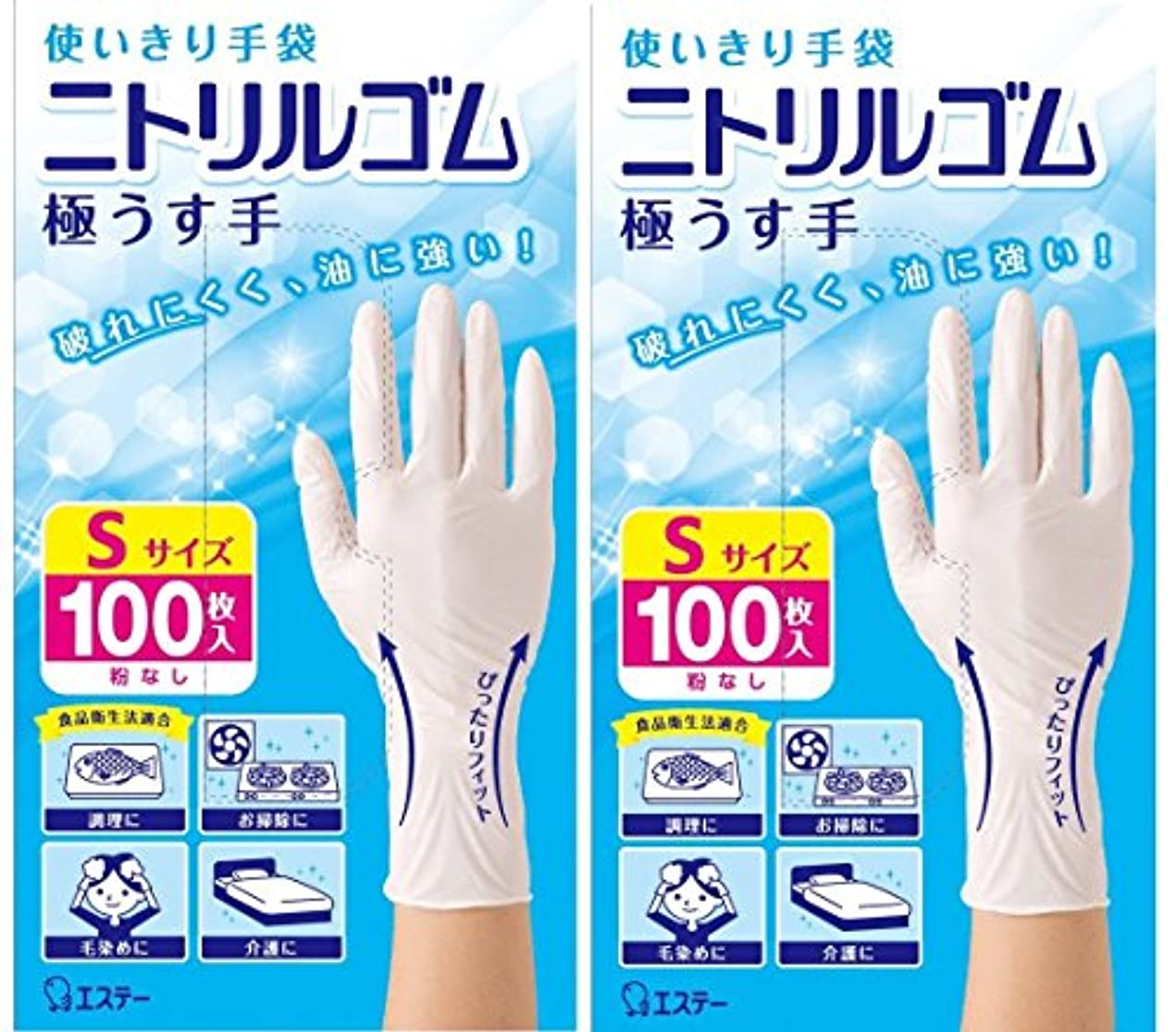 機械悪化させる不機嫌【お徳用 2 セット】 使いきり手袋 ニトリルゴム 極うす手 ホワイト 粉なし Sサイズ 100枚入×2セット