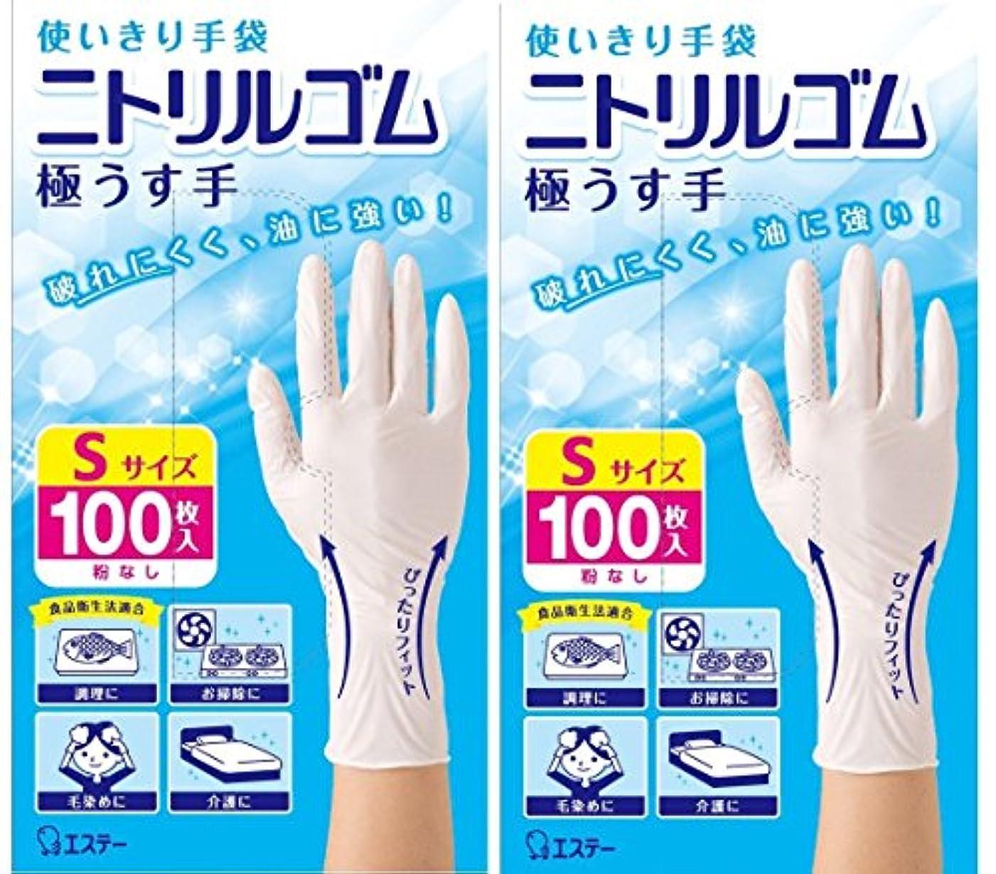 超高層ビル威信鰐【お徳用 2 セット】 使いきり手袋 ニトリルゴム 極うす手 ホワイト 粉なし Sサイズ 100枚入×2セット