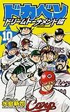 ドカベン ドリームトーナメント編 10 (少年チャンピオン・コミックス)