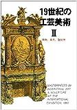 マールカラー文庫6 19世紀の工芸美術2 (マールカラー文庫 (6))