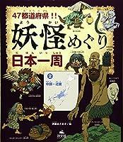47都道府県!!妖怪めぐり日本一周〈2〉中部・近畿