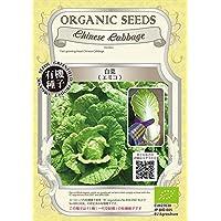 グリーンフィールド 野菜有機種子 白菜 <エミコ> [小袋] A243