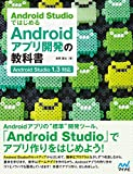 Android StudioではじめるAndroidアプリ開発の教科書 ?Android Studio 1.3対応? (教科書シリーズ)