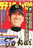 野球小僧 2011年 10月号 [雑誌]