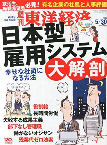 週刊東洋経済 2015年 5/30号[雑誌]の詳細を見る