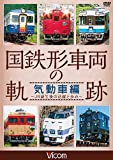 ビコム 鉄道車両シリーズ 国鉄形車両の軌跡 気動車編 〜JR誕生後の活躍と歩み〜[DW-4858][DVD]