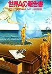 世界Aの報告書 (1984年) (サンリオSF文庫)