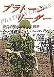 プラトーン・リーダー―歩兵小隊のベトナム戦争