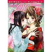 百合姫Wildrose 6 (IDコミックス 百合姫コミックス)