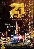 21オーバー 最初の二日酔い[DVD]
