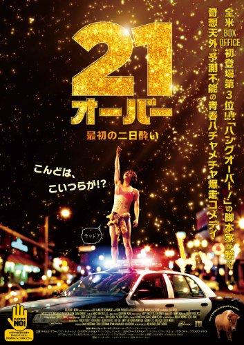 21オーバー 最初の二日酔い [DVD]