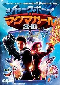 シャークボーイ&マグマガール [DVD]
