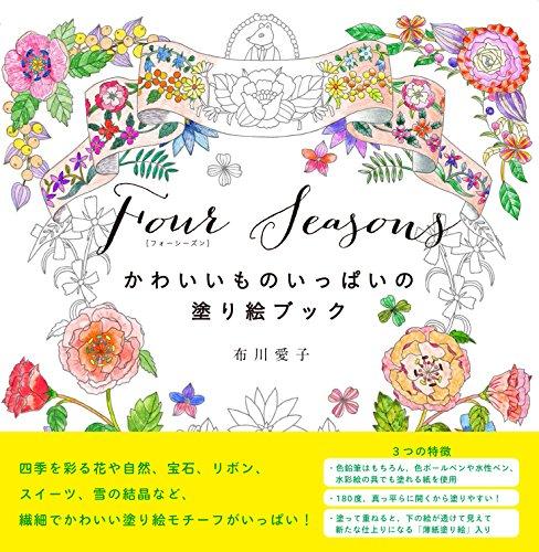 Four Seasons[フォーシーズン] かわいいものいっぱいの塗り絵ブックの詳細を見る