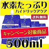 ブルー(500ml×30本)水素たっぷり高純度水素水ハイドリックアクア
