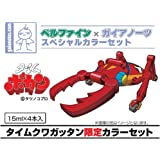 ベルファイン タイムクワガッタン 限定カラーセット 4本入 (各15ml 4色セット) 模型用塗料 008