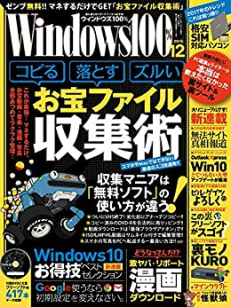 [晋遊舎]のWindows100% 2016年 12月号 [雑誌]