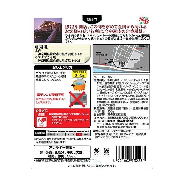 S&B 噂の名店 湘南ドライカレー お店の中辛...の紹介画像2
