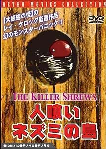 人喰いネズミの島 [DVD]