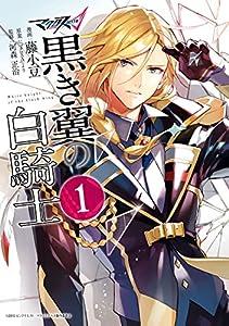 マクロスΔ 黒き翼の白騎士: 1 (ZERO-SUMコミックス)