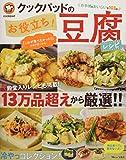 クックパッドのお役立ち! 豆腐レシピ (TJMOOK) 画像