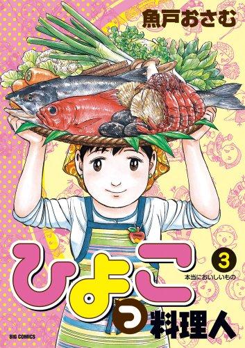 ひよっこ料理人 3 (ビッグコミックス)