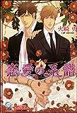 恋愛の系譜 (ガッシュ文庫)