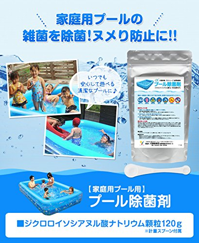 プール除菌剤 塩素除菌剤 ジクロロイソシアヌル酸Na 120g 有効塩素60% 【計量スプーン付き】家庭用プール用 ファミリープール用 節水 プール