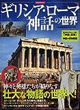ギリシア・ローマ神話の世界 (洋泉社MOOK)