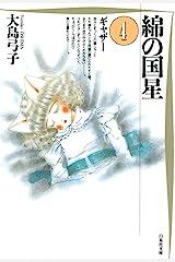 綿の国星 4 (白泉社文庫) Kindle版