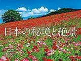 カレンダー2020 日本の秘境と絶景 (ヤマケイカレンダー2020)