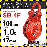 (株)釜原鉄工所 シャックル型 オタフク滑車 SB4F(車径100mm×1車)使用荷重1t