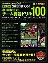 クーバー コーチング サッカー 365日使える! 小 中学生のチーム練習ドリル100