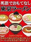 英語でおもてなし・東京ラーメン: 外国人の旅行者や友達においしいラーメン店を英会話で紹介しよう! (観光ガイドブック)