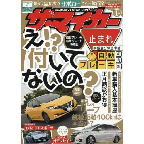 ザ・マイカー 2018年 01月号 [雑誌]