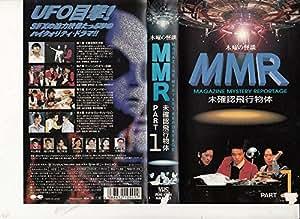 木曜の怪談シリーズ「MMR未確認飛行物体」PART1 [VHS]