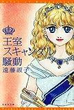 王室スキャンダル騒動 / 遠藤 淑子 のシリーズ情報を見る