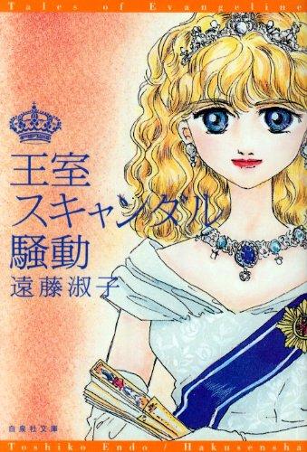 王室スキャンダル騒動 (白泉社文庫)の詳細を見る